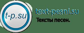 text-pesni.su